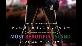 『MOST BEAUTIFUL ISLAND モースト・ビューティフル・アイランド』予告