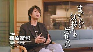 大阪アミューズメントメディア専門学校CM2018『ゲストコメント』ver.