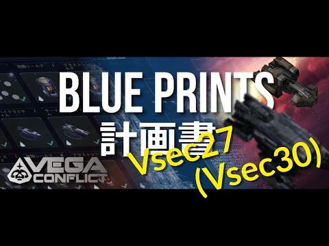 【Vega Conflict Blue Prints】Vsec27