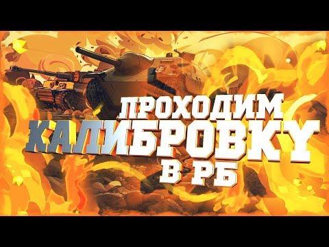 World of Tanks Blitz. Калибровка в рейтинговых боях. Патч 5.2 thumbnail