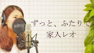 家入レオ-『ずっと、ふたりで』(full cover/平村優子) 日本テレビ系日曜...