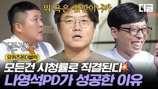 [#유퀴즈온더블럭] 띵언 폭발하는 나영석 PD의 방송론부터 연봉 이야기까지! 노트에 받아 적어야지... EP40 #39│#Diggle