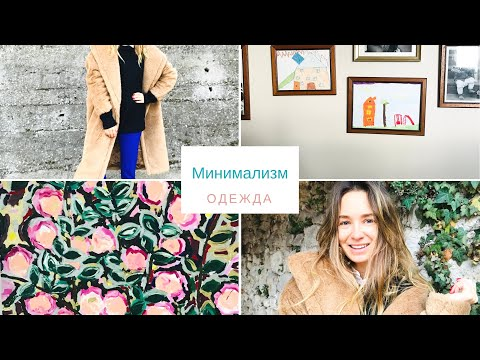 минимализм: одежда , 4 вещи для стильного образа!