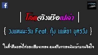 โสดจริงหรือเปล่า - [ วงแทมมะริน Feat.กุ้ง นนทิยา ]