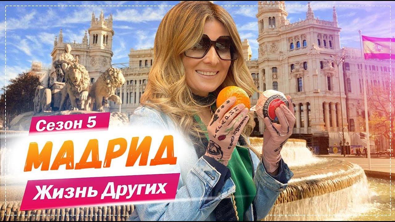 Мадрид   Жизнь других   18.04.2021