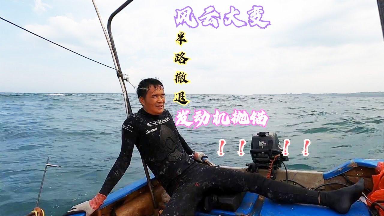 突遇海上風雲大變,拉幾十斤魚緊急返航,回家煮海鮮給兒子吃【探海漁人】