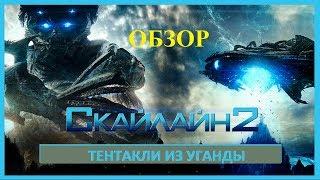 ТЕНТАКЛИ ИЗ УГАНДЫ Обзор на фильм Скайлайн 2 Beyond Skyline (2017)