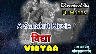 Vidyaa, विद्या- A Sanskrit Movie