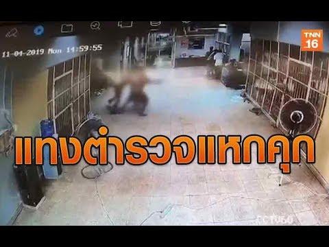เปิดคลิปแทงตำรวจแหกคุก | 4 พ.ย.62 | TNN  ข่าวค่ำ