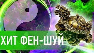 видео Фен-шуй: символы для привлечения удачи