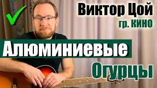 Как играть Алюминиевые огурцы - Виктор Цой (гр. Кино) на гитаре. Разбор, бой, аккорды