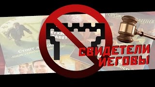 """Запрет """"Свидетелей Иеговы"""" в России [Эфир #14]"""