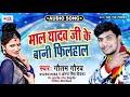 माल  यादव जी के बानी  फिलहाल | Mal Yadav Ji Ke Bani Filhal | Gautam Gaurav & Antra Singh Priyanka