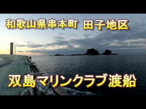 和歌山県串本町田子 双島マリンクラブ渡船紹介