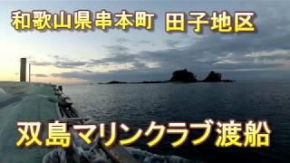 串本町田子の双島マリンクラブ。 和歌山みなべ町、白浜町で24時間営業...