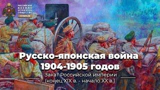 видео РУ́ССКО-ЯПО́НСКАЯ ВОЙНА́ 1904–1905 гг.