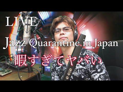 Yusuke Musumiya LIVE Jazz quarantine Japan 2020.4.25