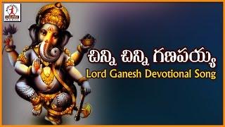 Chinni Chinni Ganapayya Super Hit Telugu Song | Telugu Devotional Songs | Lalitha Audios And Videos