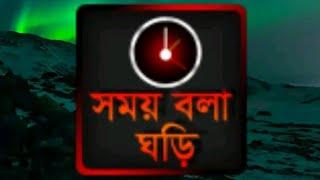 বাংলা কথা বলার ঘড়ি screenshot 1