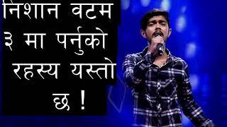निशान भट्टराई वटम ३ मा पर्नुको रहस्य यस्तो छ  !  || Nepal Idol || Nishan Bhattarai News ||