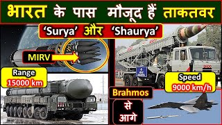 India's Firepower - 'Surya'  and  'Shaurya' | Shaurya vs Brahmos  | Shipbuilding Contract to Turkey?