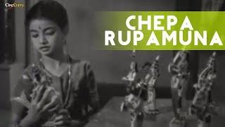 Chepa Rupamuna - Rangula Ratnam - Chandra Mohan, Anjali Devi