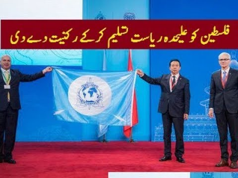 Interpol Approves Membership For State of Free Separate Palestine Over Israeli.,Just Watch ...