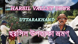 Harsil valley tour ( Uttarakhand ) ( Bangla )