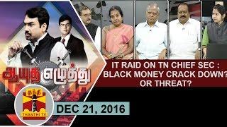 Aayutha Ezhuthu 21-12-2016 Income Tax Raid on TN Chief Secretary : Black Money crack down? or Threat? – Thanthi TV Show
