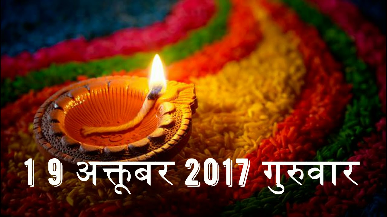 Diwali Date 2017 | Diwali Puja Date in India | Diwali Festival ... for Deepavali 2017 Celebration  153tgx