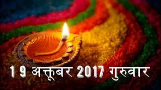 Diwali Date 2017 |  Diwali Puja Date in India | Diwali Festival 2017