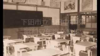 下田中学校昭和57年度卒業生 卒業30周年記念PV