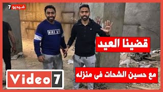 أغلى صفقة في مصر.. قضينا العيد مع حسين الشحات في منزله.. اعرفوا أهم ذكرياته