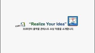 제 1회 큐비콘 3D프린터 활용 대회 - 수상작 소개 …