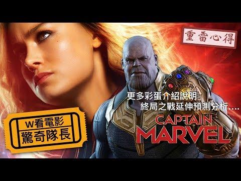 W看電影_驚奇隊長(Captain Marvel, Marvel隊長)_重雷心得與更多彩蛋細節