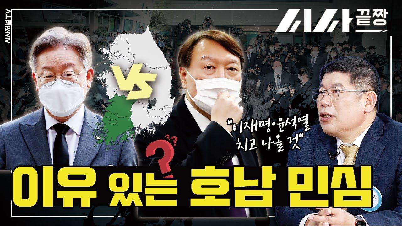 """이유 있는 호남 민심…김경진 """"호남 민심, 이재명·윤석열로 치우칠 것"""""""