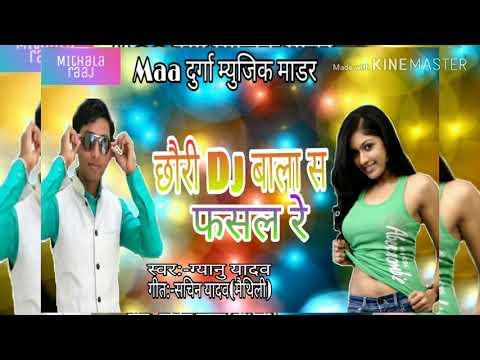 New Maithili Song 2019 Chhau Dj Wala Sa Fasal Re Maithili Song