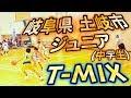 6番7番いいね!! ドリブル突破!! バスカン!!『岐阜県土岐市のジュニアチーム T-MIX …