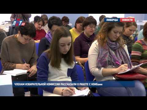 Членам избирательной комиссии рассказали о работе с КОИБами