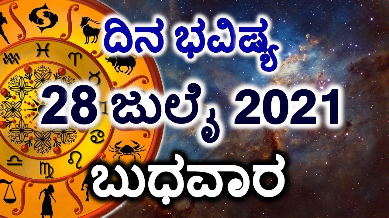 Dina Bhavishya | 28 July 2021 | Daily Horoscope | Rashi Bhavishya|Today Astrology in Kannada