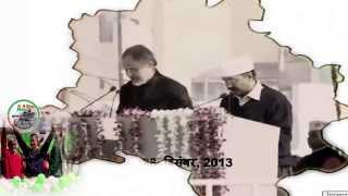 INSPIRATIONAL VIDEO OF AAP (Aam Admi Party, India )