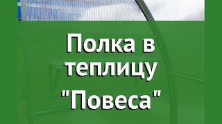 Полка в теплицу Повеса (Воля) обзор твп212 бренд Воля производитель Воля (Россия)