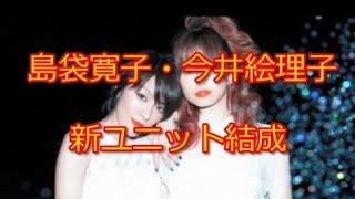 人気女性グループSPEEDの今井絵理子(31)と島袋寛子(31)が...