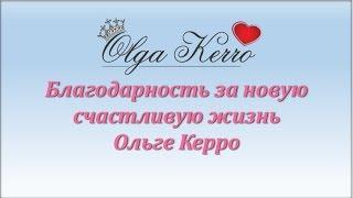 Благодарность Ольге Керро за женское счастье