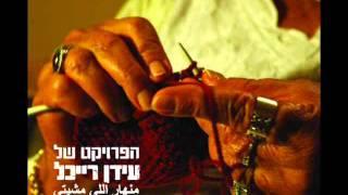 הפרויקט של עידן רייכל - The Idan Raichel Project - Min Nhar Li Mshiti