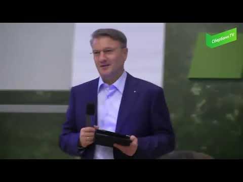 Герман Греф о технологии блокчейн и криптовалютах: банки умрут!