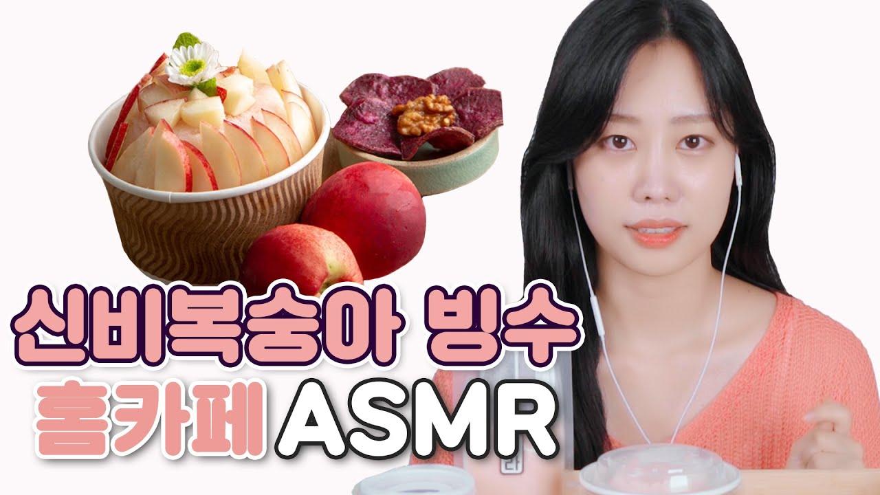 [독특한 ASMR] 한정판 신비복숭아를 먹어보겠습니다🍑ㅣ이게 택배로 가능해? [디저트픽]