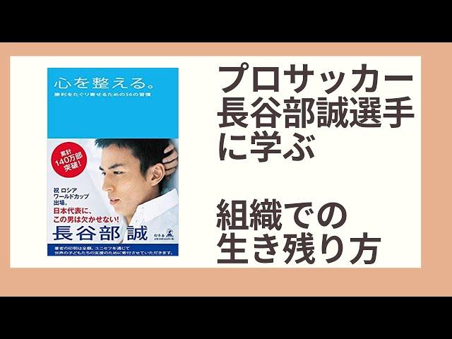 サッカー日本代表の歴史に残る偉大なキャプテン・長谷部誠選手に学ぶ
