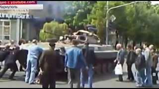 Мариуполь . С  голыми  руками  против танка.