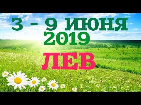 ТАРО ГОРОСКОП для ЛЬВА  на НЕДЕЛЮ с 3 – 9 июня 2019 года от ДАРЬЯ ЦЕЛЬМЕР